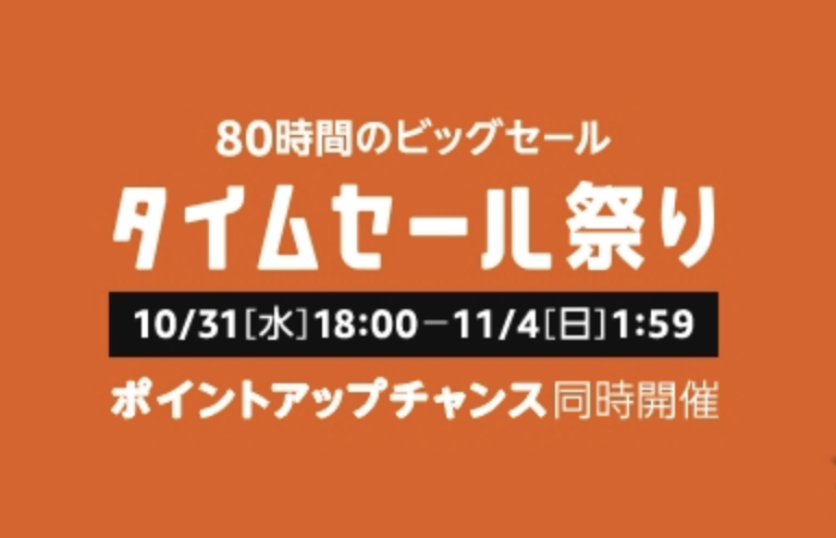 221c10111387 Amazonタイムセール祭り!10/31〜11/4の80時間!事前準備/お得情報/おすすめガジェットなどまとめ!