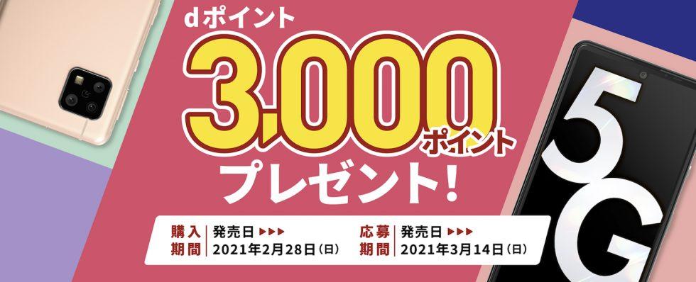 ドコモAQUOS sense5G SH-53Aキャンペーン