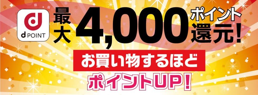最大4,000ポイント還元!キャンペーンの説明