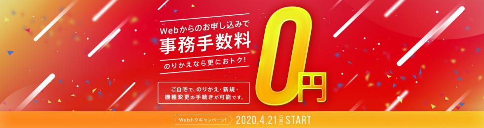 ソフトバンクオンラインショップのWebトクキャンペーン解説'