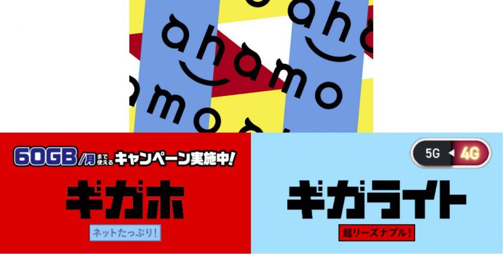 アハモとギガホとギガライトの違いを比較のロゴ